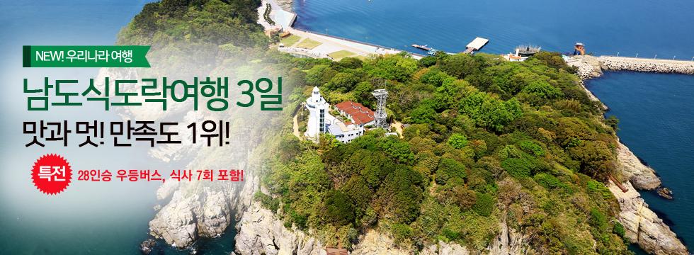 [우리나라여행] 남도3일