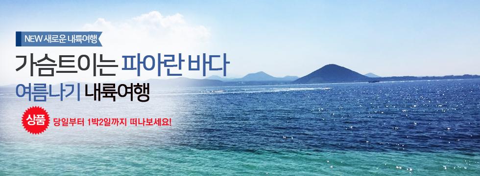 [여름나기] 내륙여행모음전