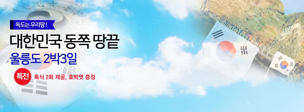 [대한민국 동쪽 땅끝] 울릉도 3일