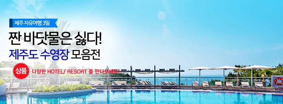 [여름휴가]제주도 수영장으로~!