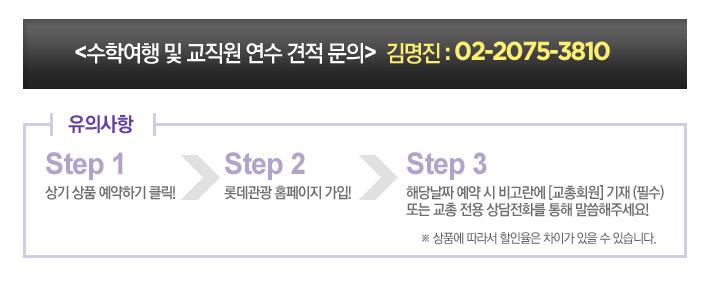 수학여행 및 교직원 연수 견적문의 김명진,김동일 02-2075-3810